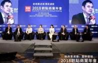 绿景资产公司荣获2018年中国商业地产TOP100称号